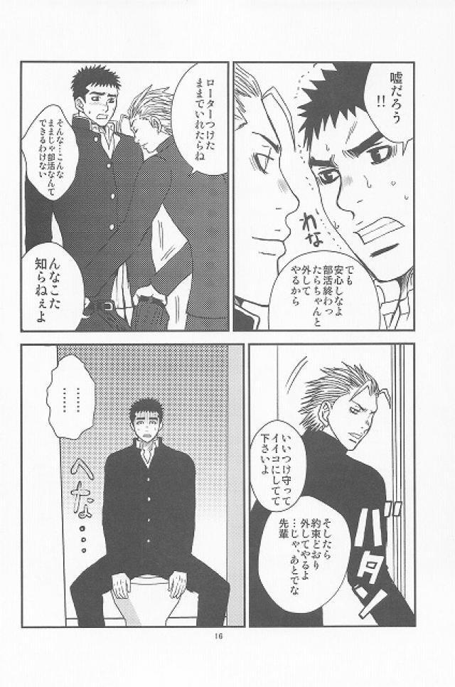 【BL同人誌】ヤンキーな後輩に貞操帯をはめられた野球部男子がらさにローターで調教され…【オリジナル】 011