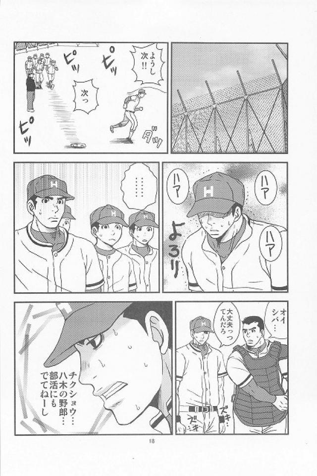 【BL同人誌】ヤンキーな後輩に貞操帯をはめられた野球部男子がらさにローターで調教され…【オリジナル】 013