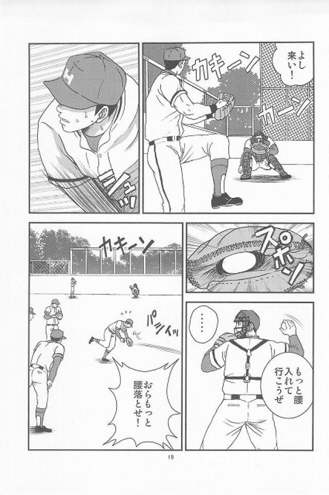 【BL同人誌】ヤンキーな後輩に貞操帯をはめられた野球部男子がらさにローターで調教され…【オリジナル】 014