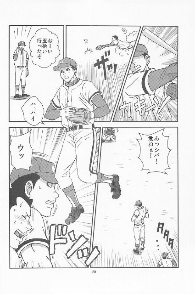 【BL同人誌】ヤンキーな後輩に貞操帯をはめられた野球部男子がらさにローターで調教され…【オリジナル】 015