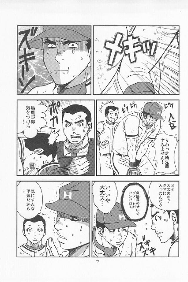 【BL同人誌】ヤンキーな後輩に貞操帯をはめられた野球部男子がらさにローターで調教され…【オリジナル】 016