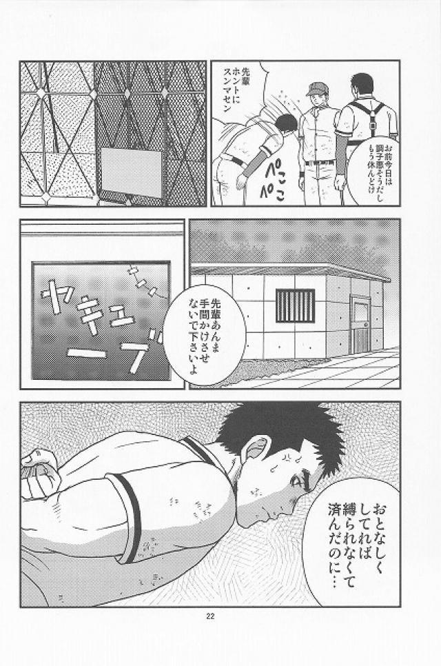 【BL同人誌】ヤンキーな後輩に貞操帯をはめられた野球部男子がらさにローターで調教され…【オリジナル】 017