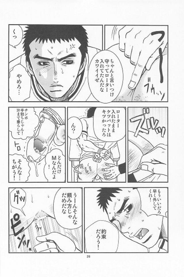 【BL同人誌】ヤンキーな後輩に貞操帯をはめられた野球部男子がらさにローターで調教され…【オリジナル】 021