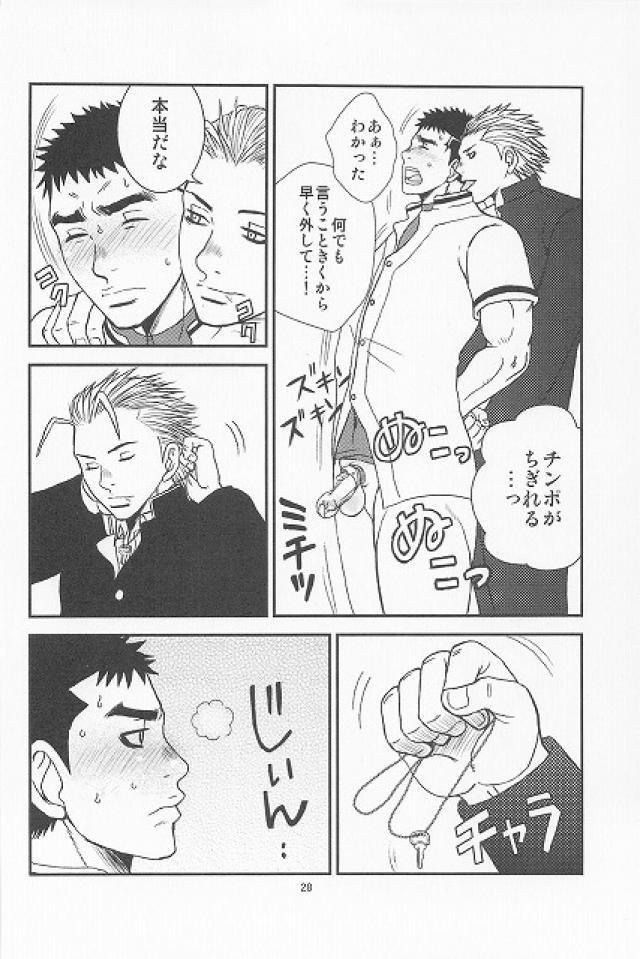 【BL同人誌】ヤンキーな後輩に貞操帯をはめられた野球部男子がらさにローターで調教され…【オリジナル】 023