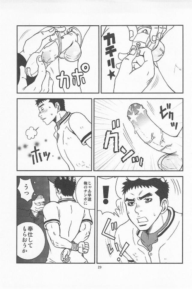 【BL同人誌】ヤンキーな後輩に貞操帯をはめられた野球部男子がらさにローターで調教され…【オリジナル】 024