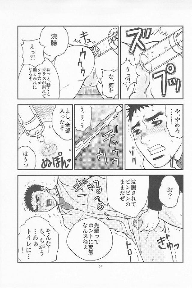 【BL同人誌】ヤンキーな後輩に貞操帯をはめられた野球部男子がらさにローターで調教され…【オリジナル】 026
