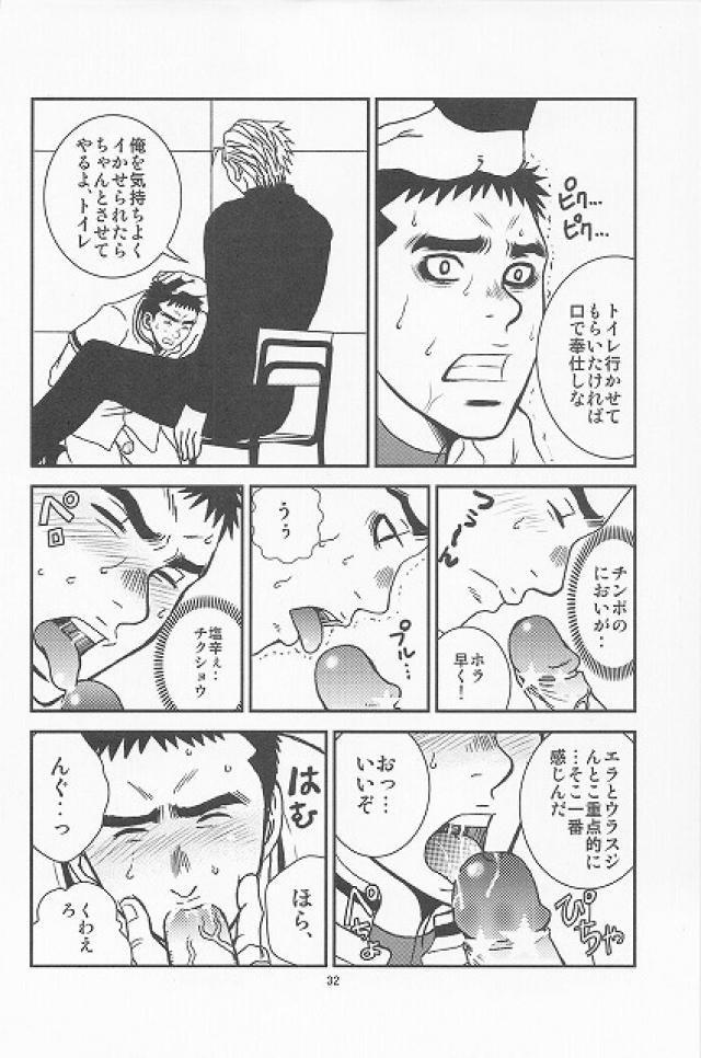 【BL同人誌】ヤンキーな後輩に貞操帯をはめられた野球部男子がらさにローターで調教され…【オリジナル】 027