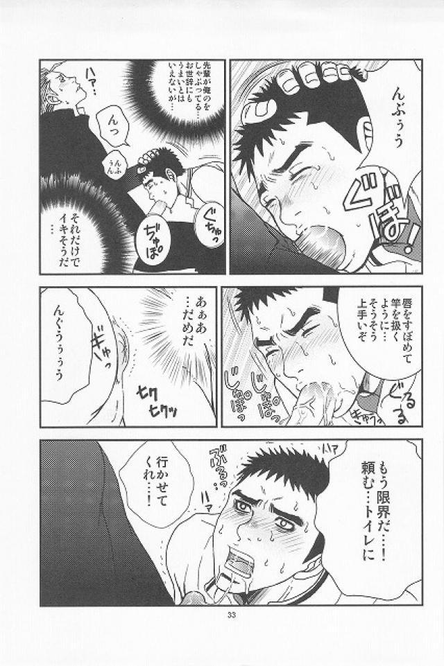 【BL同人誌】ヤンキーな後輩に貞操帯をはめられた野球部男子がらさにローターで調教され…【オリジナル】 028