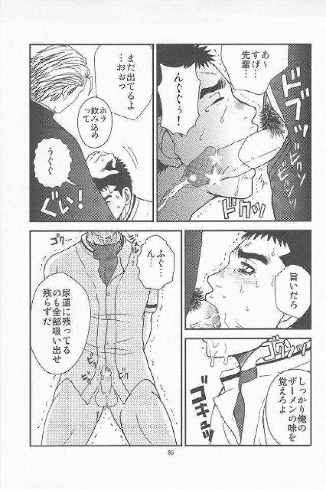 【BL同人誌】ヤンキーな後輩に貞操帯をはめられた野球部男子がらさにローターで調教され…【オリジナル】 030