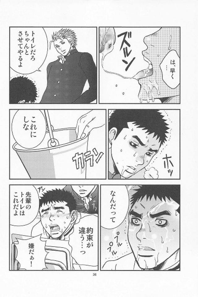 【BL同人誌】ヤンキーな後輩に貞操帯をはめられた野球部男子がらさにローターで調教され…【オリジナル】 031