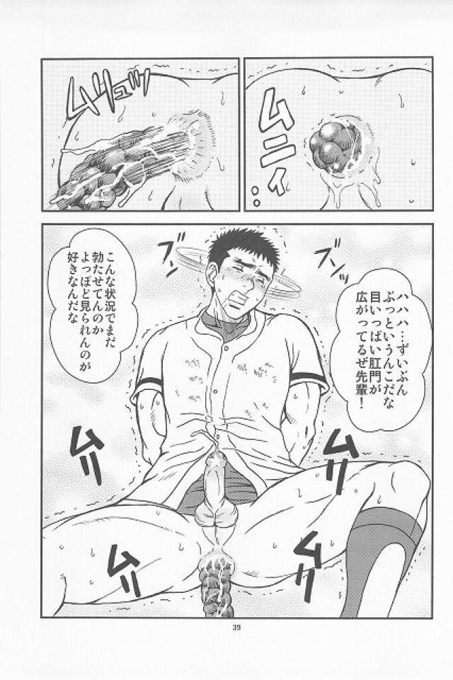 【BL同人誌】ヤンキーな後輩に貞操帯をはめられた野球部男子がらさにローターで調教され…【オリジナル】 034