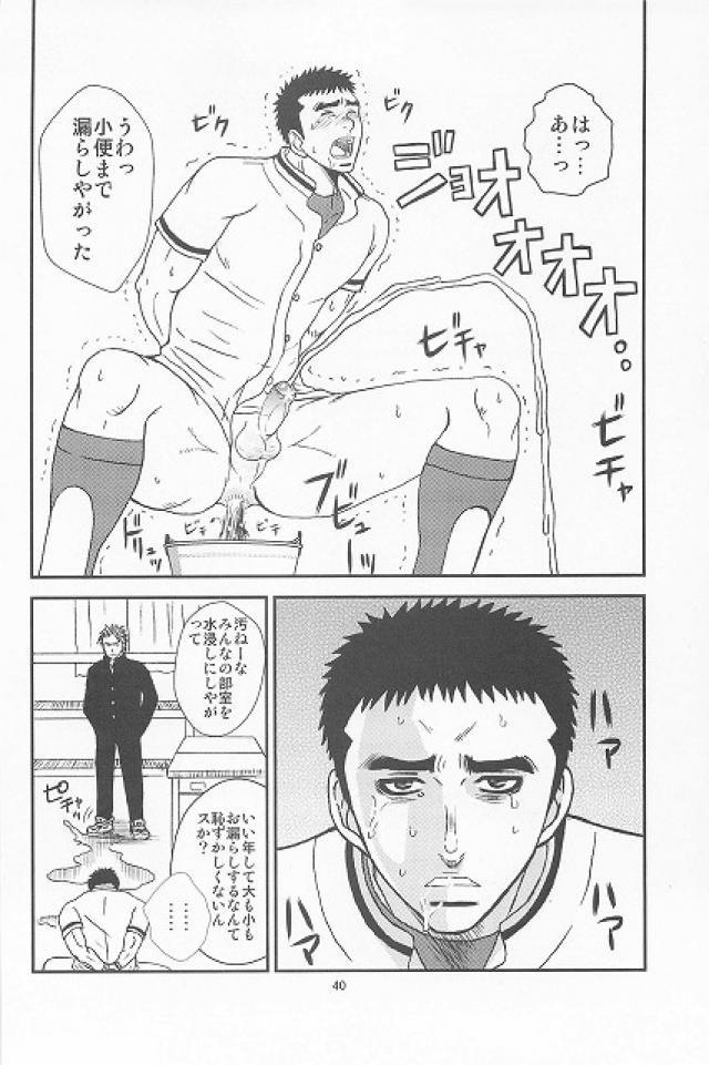【BL同人誌】ヤンキーな後輩に貞操帯をはめられた野球部男子がらさにローターで調教され…【オリジナル】 035