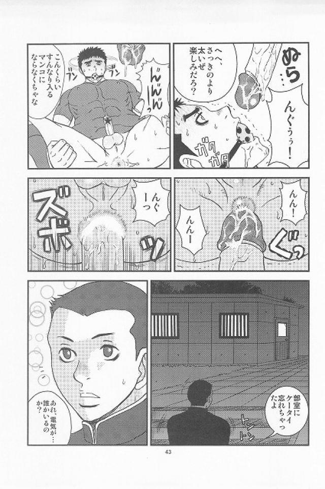 【BL同人誌】ヤンキーな後輩に貞操帯をはめられた野球部男子がらさにローターで調教され…【オリジナル】 038
