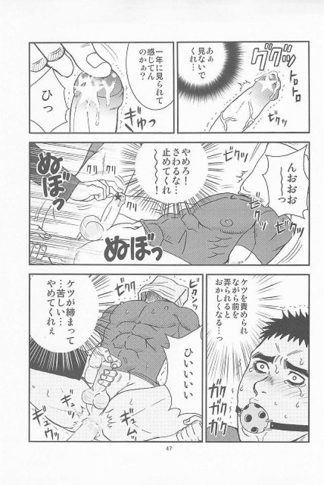 【BL同人誌】ヤンキーな後輩に貞操帯をはめられた野球部男子がらさにローターで調教され…【オリジナル】 042