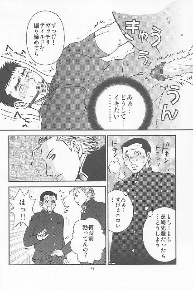 【BL同人誌】ヤンキーな後輩に貞操帯をはめられた野球部男子がらさにローターで調教され…【オリジナル】 043
