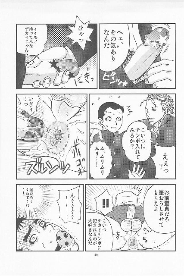【BL同人誌】ヤンキーな後輩に貞操帯をはめられた野球部男子がらさにローターで調教され…【オリジナル】 044