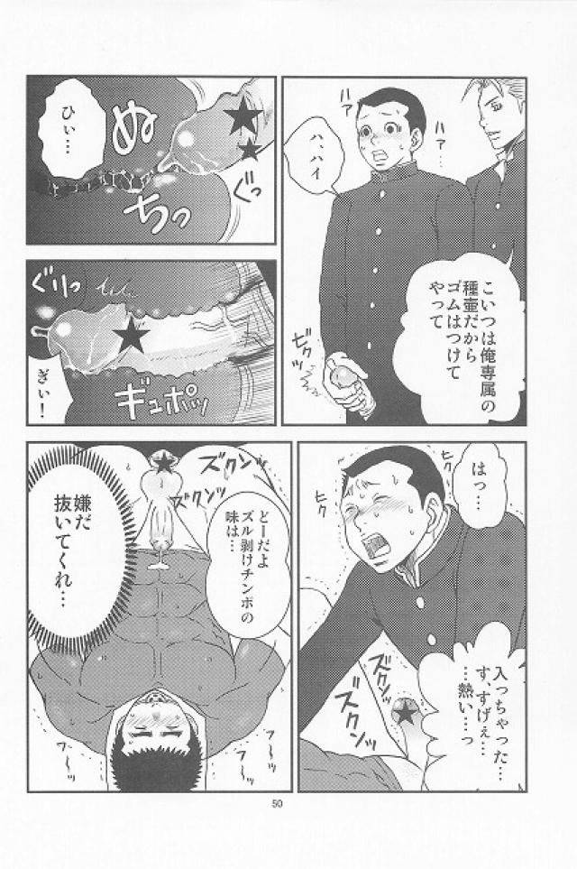 【BL同人誌】ヤンキーな後輩に貞操帯をはめられた野球部男子がらさにローターで調教され…【オリジナル】 045
