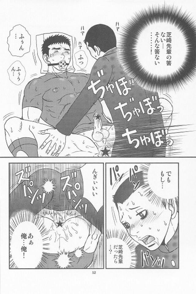 【BL同人誌】ヤンキーな後輩に貞操帯をはめられた野球部男子がらさにローターで調教され…【オリジナル】 047