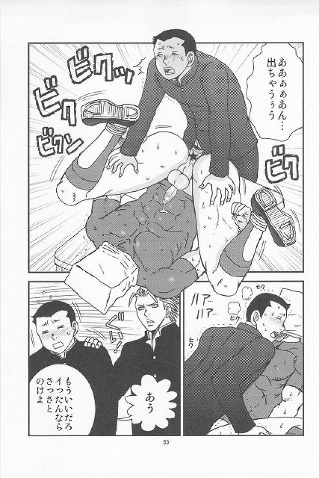 【BL同人誌】ヤンキーな後輩に貞操帯をはめられた野球部男子がらさにローターで調教され…【オリジナル】 048