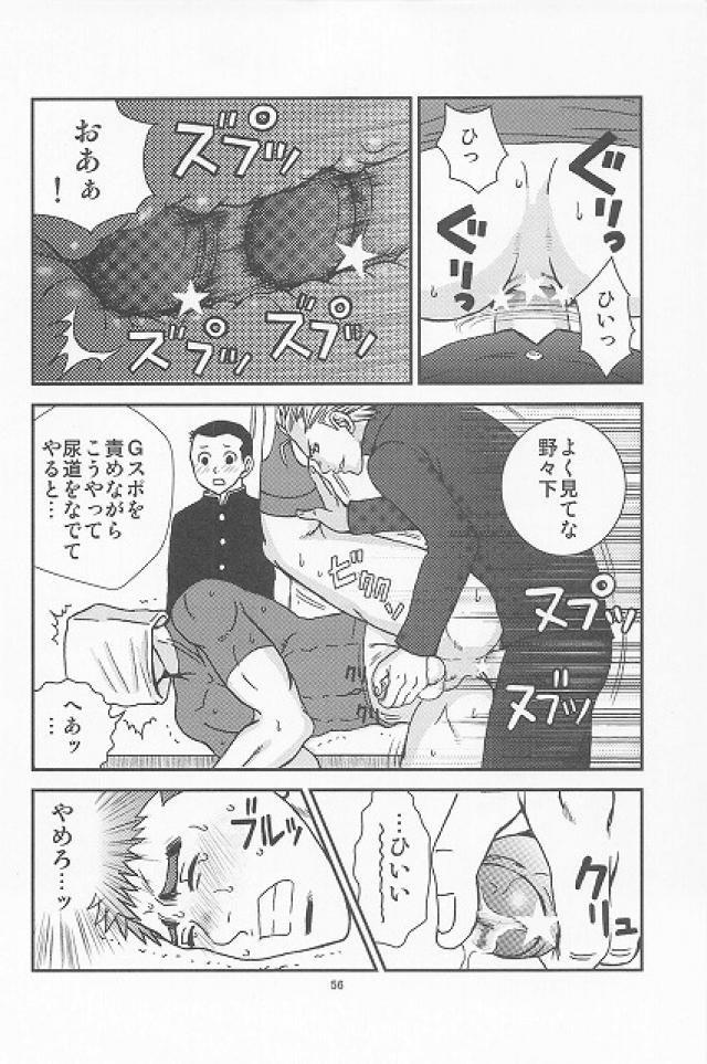 【BL同人誌】ヤンキーな後輩に貞操帯をはめられた野球部男子がらさにローターで調教され…【オリジナル】 051