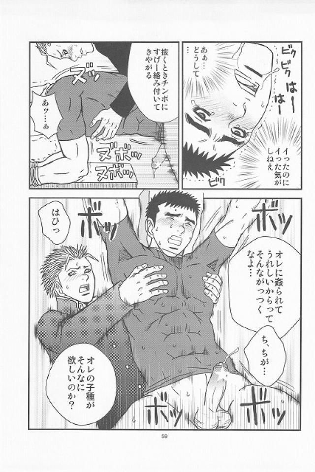【BL同人誌】ヤンキーな後輩に貞操帯をはめられた野球部男子がらさにローターで調教され…【オリジナル】 054