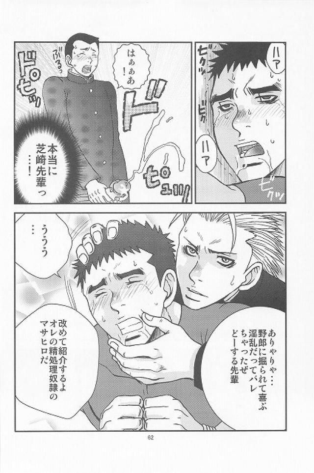 【BL同人誌】ヤンキーな後輩に貞操帯をはめられた野球部男子がらさにローターで調教され…【オリジナル】 057