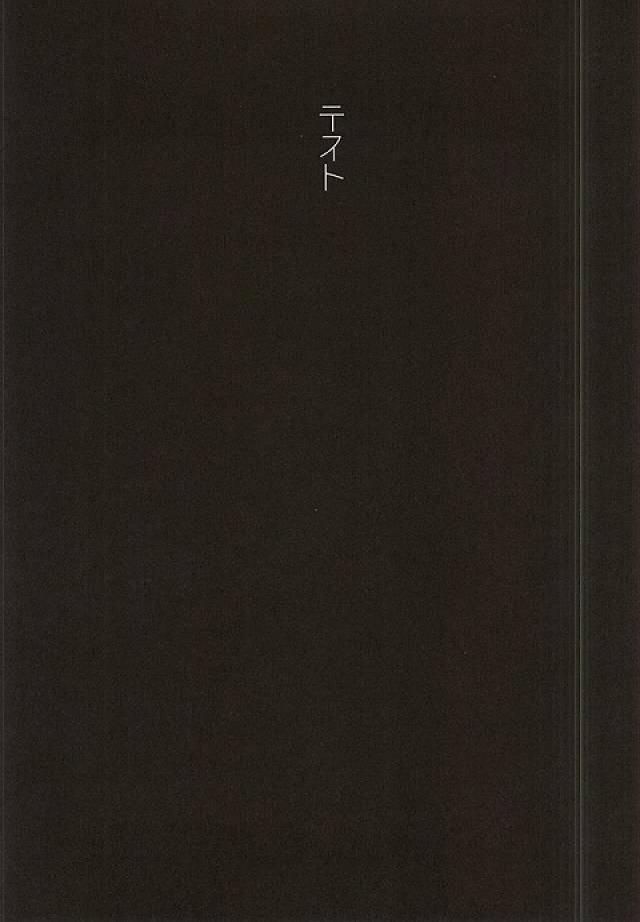 【エレン×リヴァイ】イクとドライになるリヴァイが嫌なエレン、だけど再び彼を抱きたくなって止められない!?【進撃の巨人 BL同人誌】 025