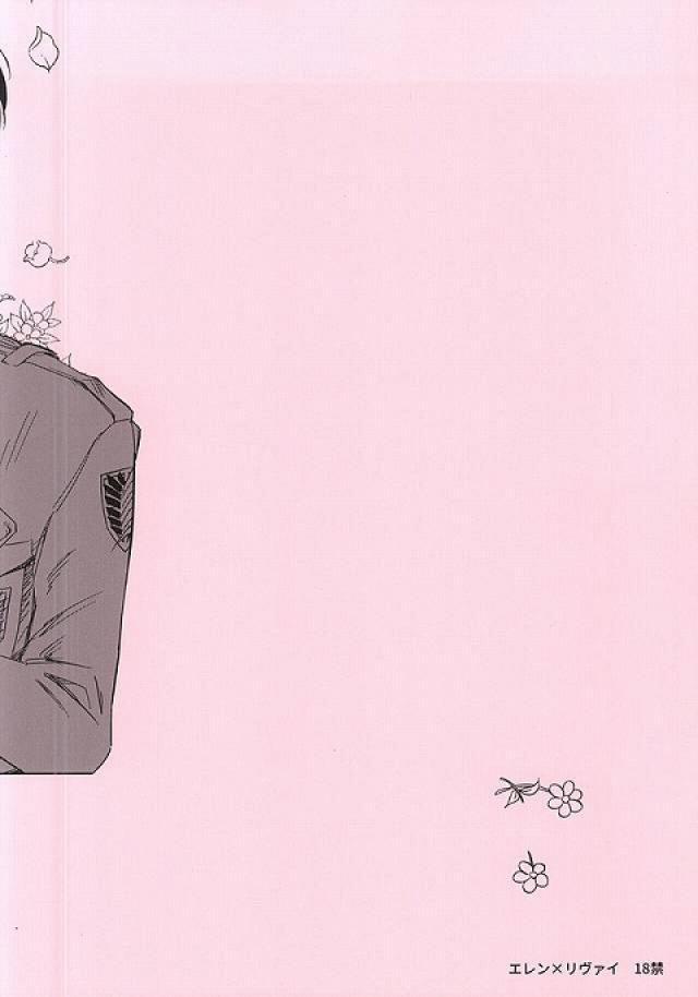 【エレン×リヴァイ】イクとドライになるリヴァイが嫌なエレン、だけど再び彼を抱きたくなって止められない!?【進撃の巨人 BL同人誌】 029