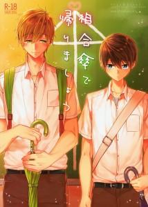 【BL同人誌】ハルと相合傘がしたくてクラスメイトに傘を貸した真琴は…【Free!】