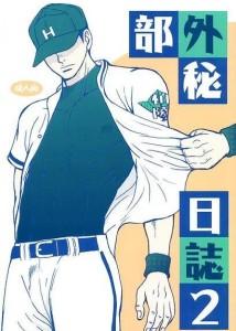 【BL同人誌】ヤンキーな後輩に貞操帯をはめられた野球部男子がらさにローターで調教され…【オリジナル】