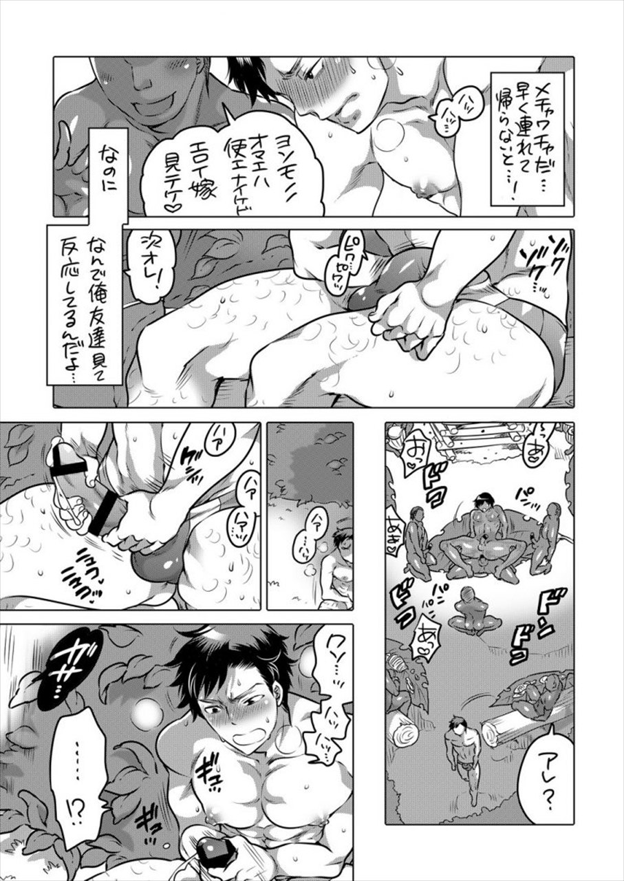 【BL同人誌】豚に犯されたりw島の住民に転姦されたりw触手の卵を孕んだりwww【オリジナル】 014