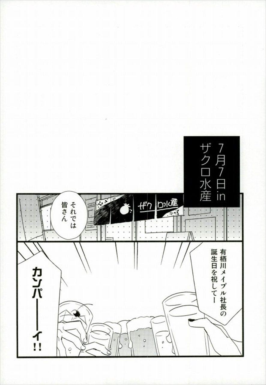 【BL同人誌】「もっと…ロムの…ほしぃ♥」夢銀河のアイドルシュウ☆ゾーが尻尾いじられながら挿れられて感じちゃうw【SHOW BY ROCK!!】 003