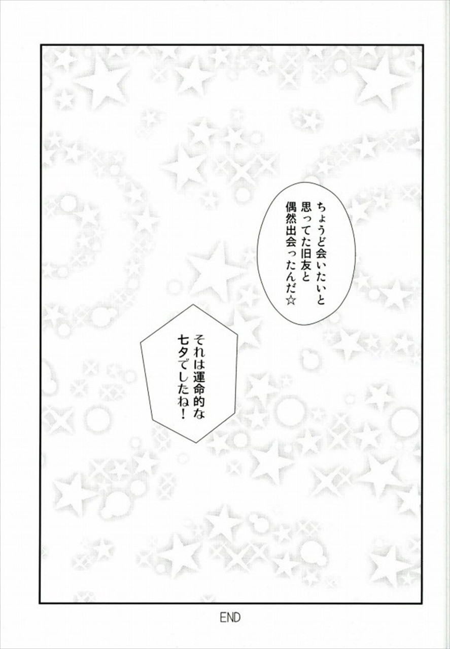 【BL同人誌】「もっと…ロムの…ほしぃ♥」夢銀河のアイドルシュウ☆ゾーが尻尾いじられながら挿れられて感じちゃうw【SHOW BY ROCK!!】 022