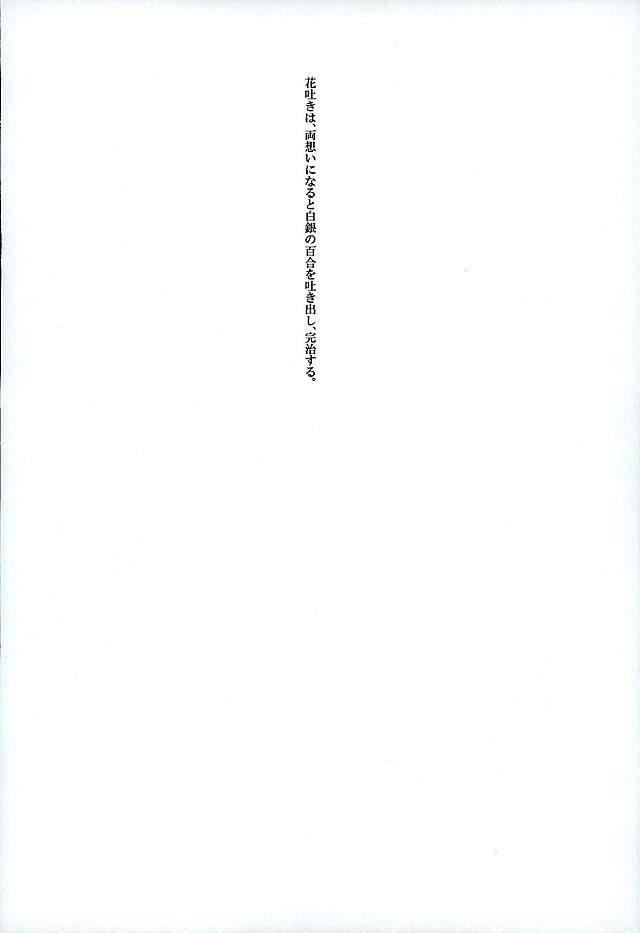 【高杉×銀時】仲間の目を盗んで体を重ね合う高杉&銀時ww体だけの関係はいつしか心まで?【銀魂 BL同人誌】 031