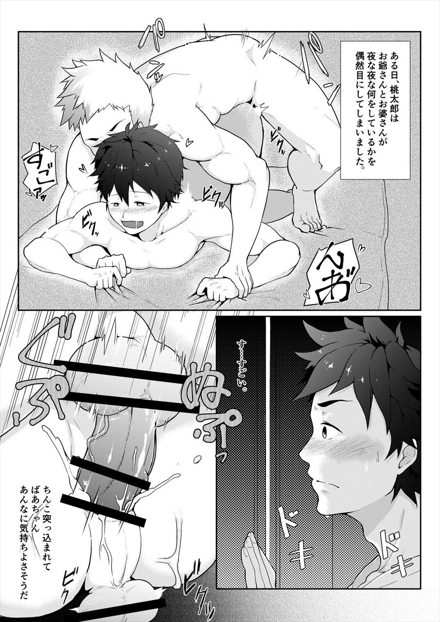 【BL同人誌】ちんぽで村を救っていく立派な桃太郎www【オリジナル】 004