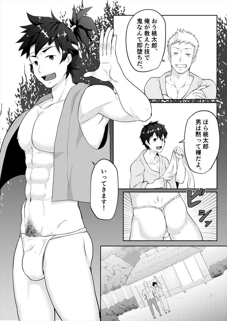 【BL同人誌】ちんぽで村を救っていく立派な桃太郎www【オリジナル】 010