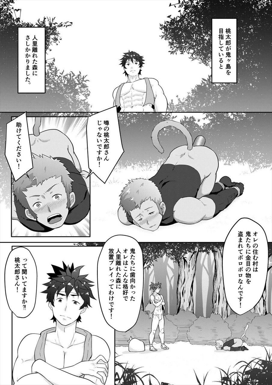 【BL同人誌】ちんぽで村を救っていく立派な桃太郎www【オリジナル】 011