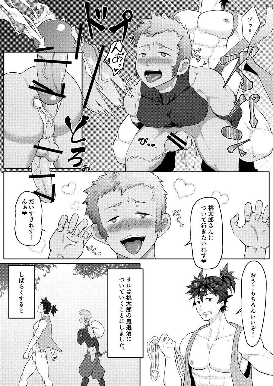 【BL同人誌】ちんぽで村を救っていく立派な桃太郎www【オリジナル】 013