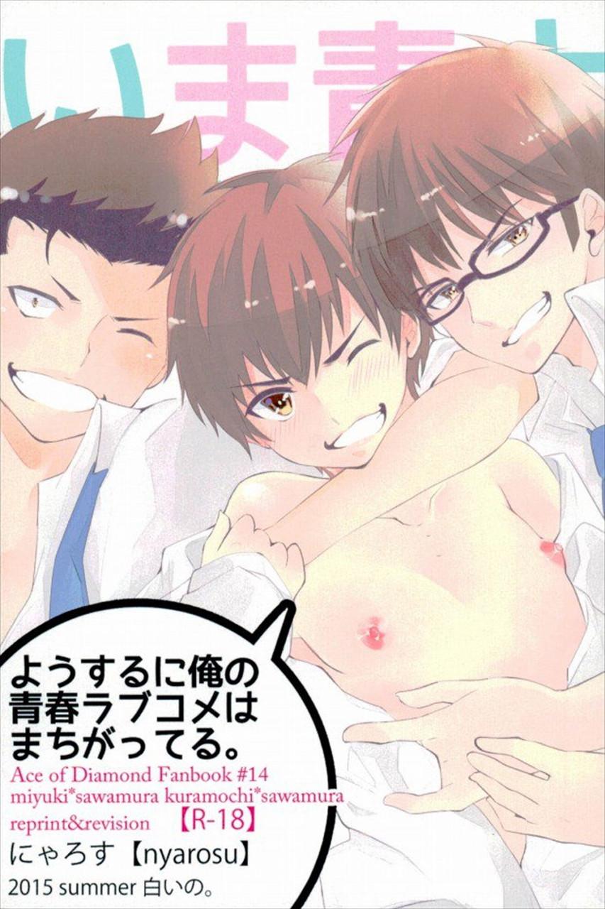 【BL同人誌】男なのに先輩二人に迫られる沢村ww御幸と倉持、どっちを選ぶ?【ダイヤのA】