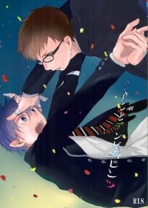 【雪男×燐】雪男の心を読んだら、兄さんですんごい妄想してたwww(※妄想R-18)【青の祓魔師 BL同人誌】