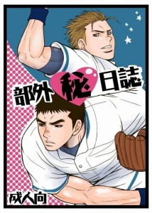 野球部で女房役をやっている筋肉質の高校生が相手を欲してしまい欲望を炸裂させてしまう♪【BL同人誌】