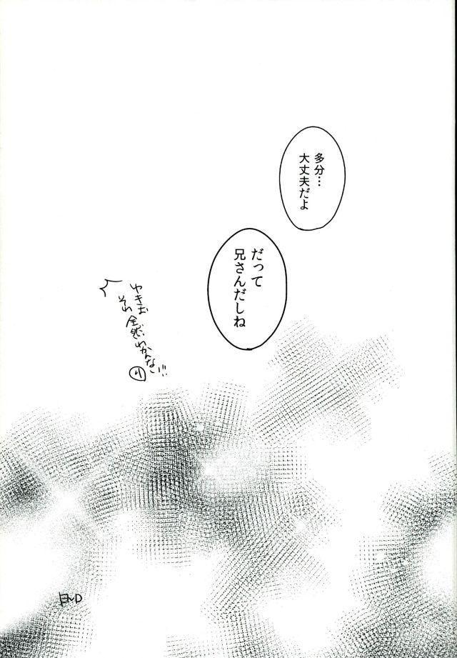 【燐×雪男】弟の雪男に勉強見てもらってる燐が雪男チンコ手コキでヌイたり、立ちバックでセックスしちゃってるぞwwww【青の祓魔師 BL同人誌】 020