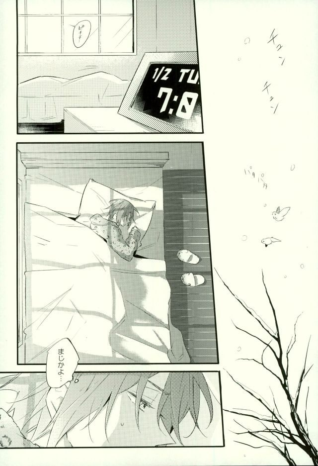 【BL同人誌】新春そうそう宗介とのエッチな夢を見てしまった凛・・・二人でお出かけの満員電車の中でエッチなことして盛り上がる♪そのまま駅のトイレでイチャラブなど甘いセックス楽しんじゃったwwww【Free!】 002