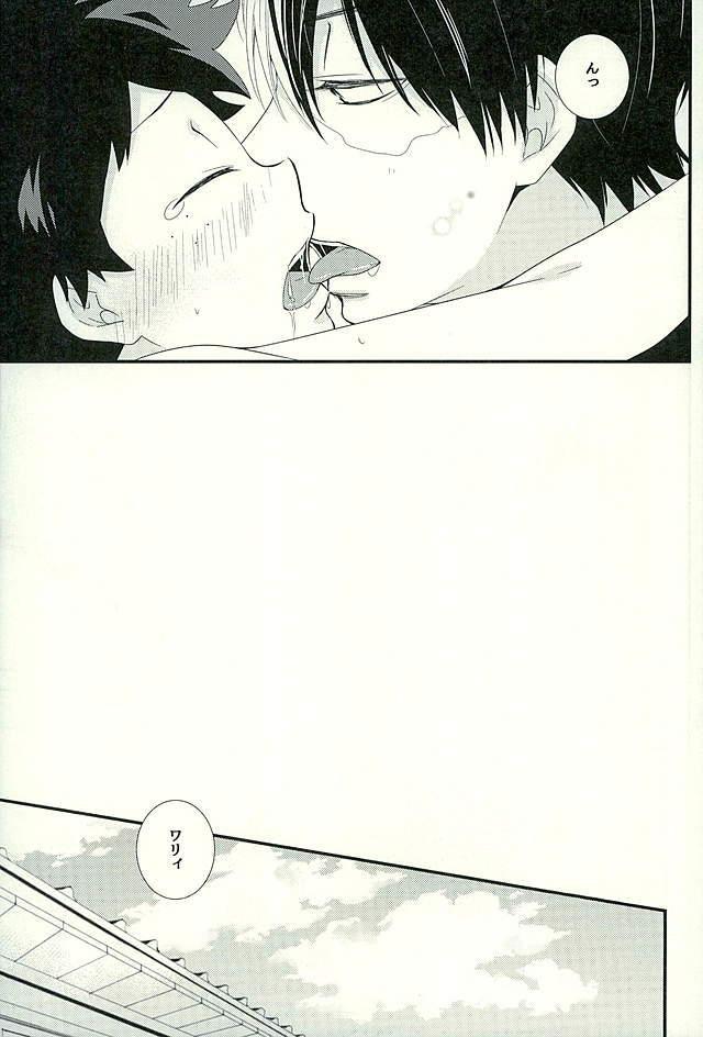 【緑谷出久×轟焦凍】ヴィランに襲われて犯されていた出久を助けた轟・・・家に連れ帰って、お風呂場でそのまま上書きセックスしちゃうwww快感に負けて泣きながらイっちゃう出久♪【僕のヒーローアカデミア BL同人誌】 024