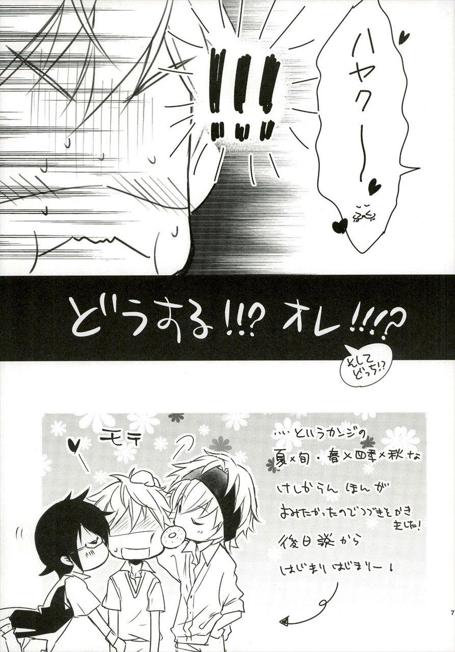 【BL同人誌】みんなの息を合わせるために「息!っつーたらやっぱ、SEXっしょ♡」みんなで大乱交www【アイドルマスター SideM】 005