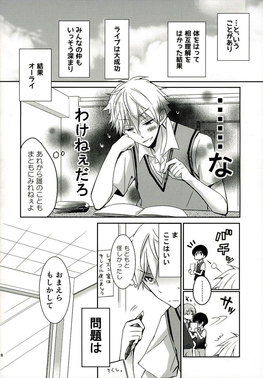 【BL同人誌】みんなの息を合わせるために「息!っつーたらやっぱ、SEXっしょ♡」みんなで大乱交www【アイドルマスター SideM】 006
