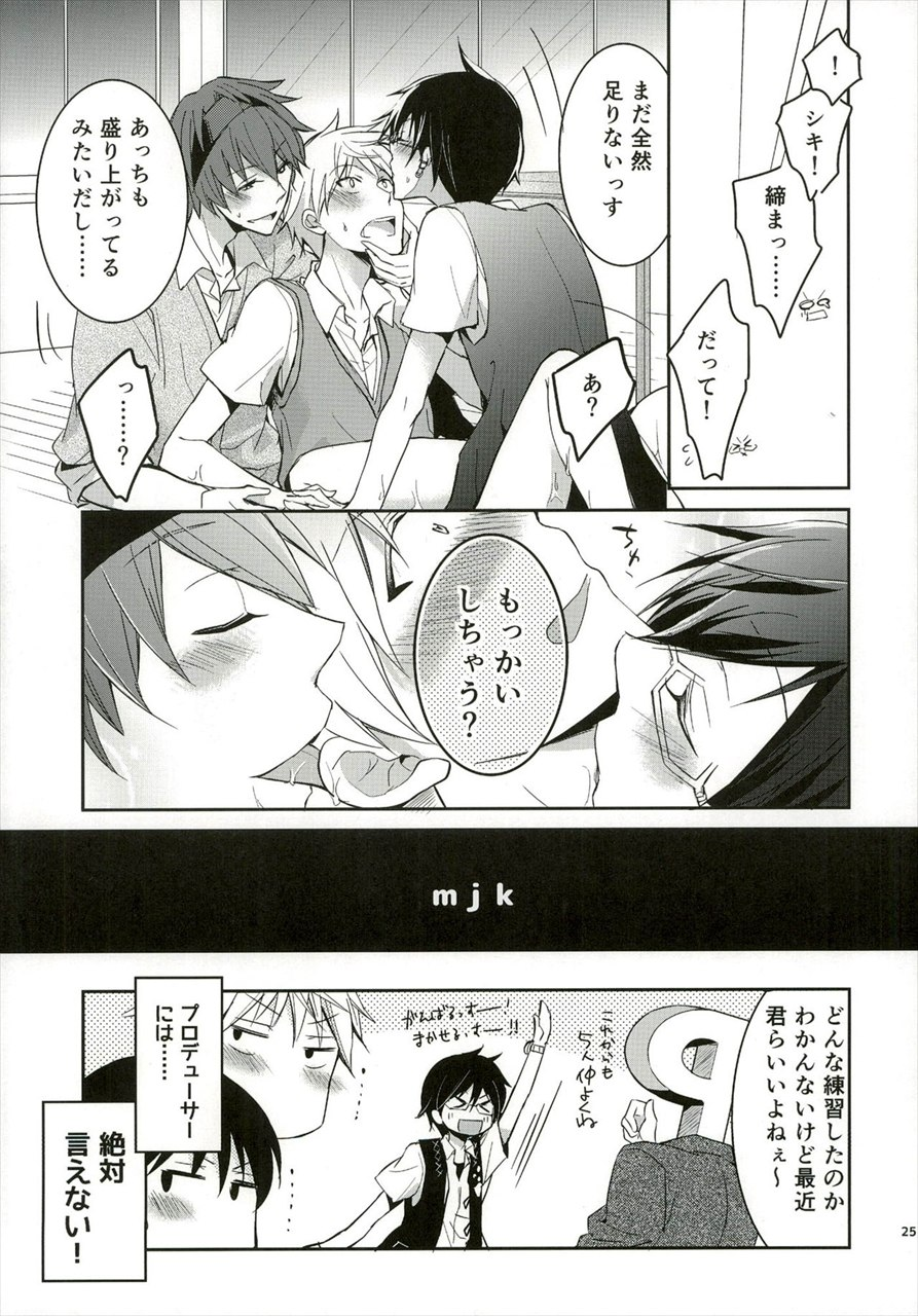 【BL同人誌】みんなの息を合わせるために「息!っつーたらやっぱ、SEXっしょ♡」みんなで大乱交www【アイドルマスター SideM】 023