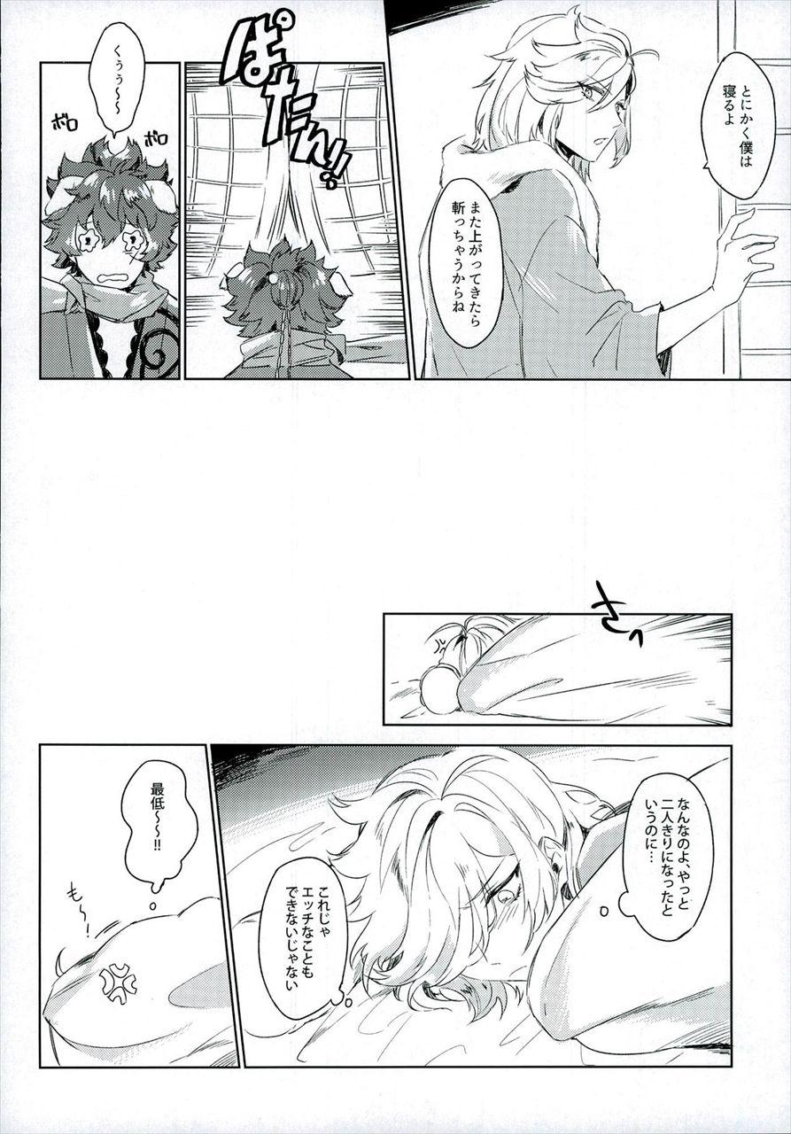 【BL同人誌】犬になってしまった坂本に襲われちゃう沖田w後ろから犬の交尾みたいに突かれて、何度も感じちゃうwww【幕末Rock】 007