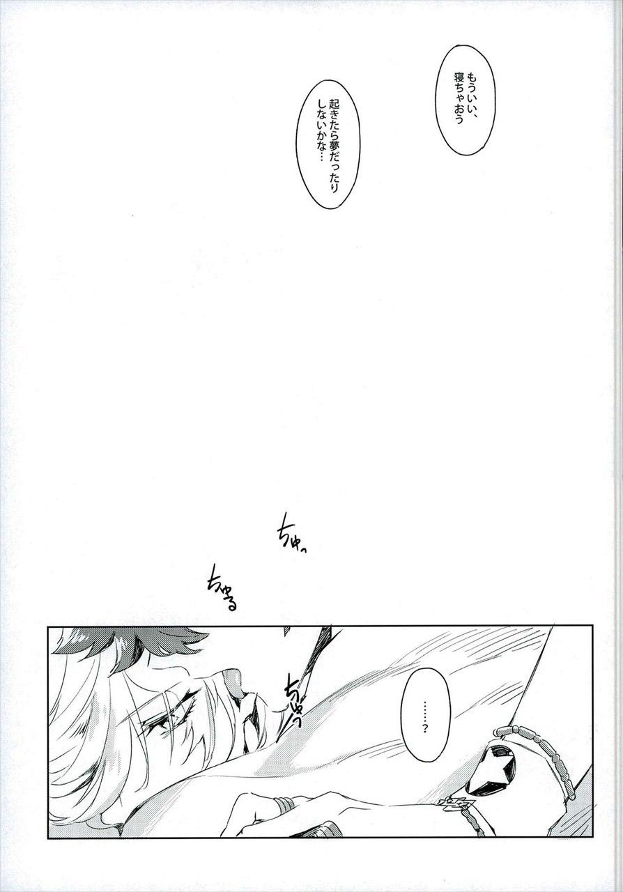 【BL同人誌】犬になってしまった坂本に襲われちゃう沖田w後ろから犬の交尾みたいに突かれて、何度も感じちゃうwww【幕末Rock】 008