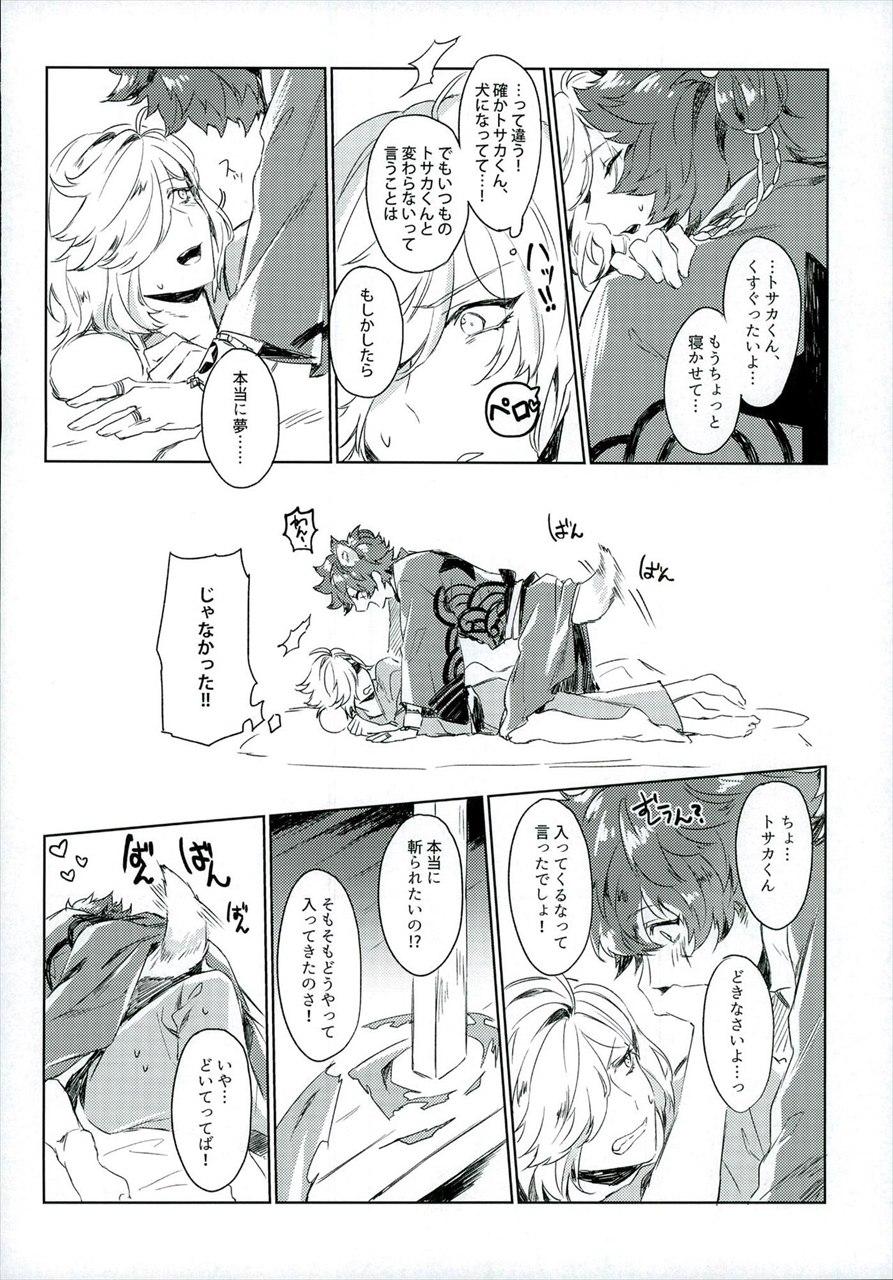 【BL同人誌】犬になってしまった坂本に襲われちゃう沖田w後ろから犬の交尾みたいに突かれて、何度も感じちゃうwww【幕末Rock】 009